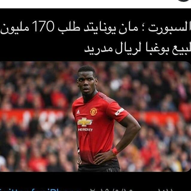 #ManchesterUnited #manutd #pogba #Manchester United #Bugba #Al Ahli # มุม …