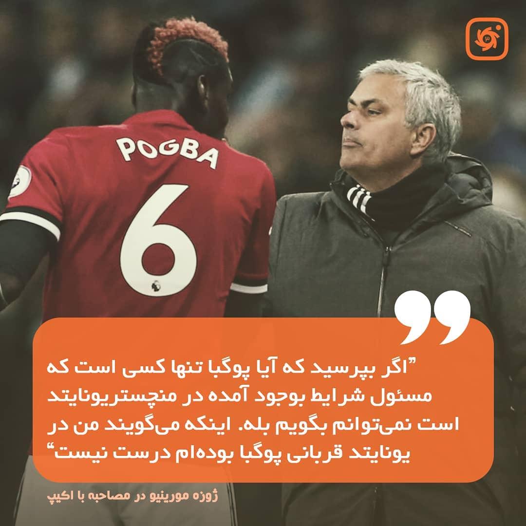 # Mourinho และ # Pogba  # varzesh3 #mourinho #pogba #manutd #premierleague # Sport_ สาม …